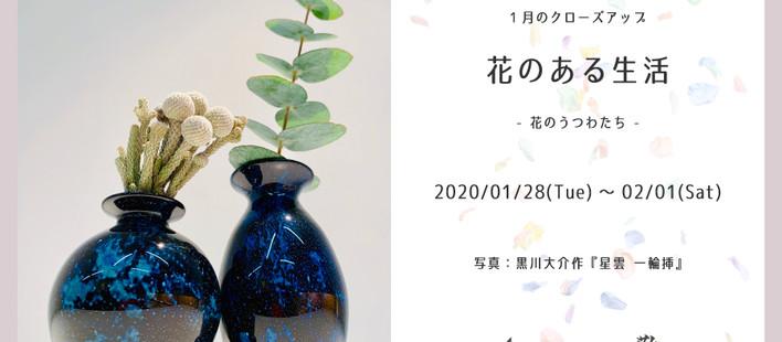 ◆1月のクローズアップ!「花のある生活-花のうつわたち-」◆