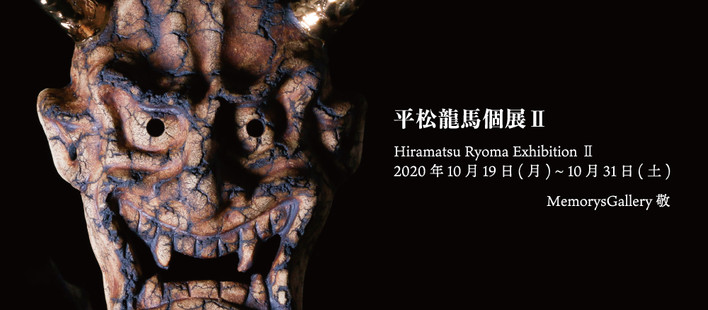 ◆平松龍馬個展Ⅱのお知らせ◆
