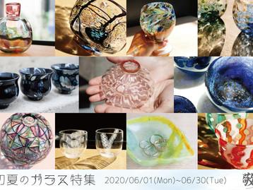 ◆初夏のガラス特集のお知らせ◆