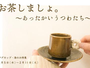 ◆2月のクローズアップ!「お茶しましょ。-あったかいうつわたち-」◆