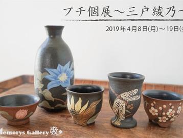 ◆プチ個展-三戸綾乃-のお知らせ◆