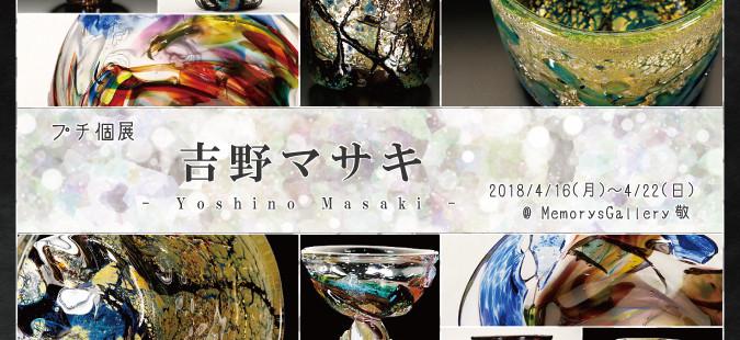 ◆プチ個展-吉野マサキ-開催のお知らせ◆