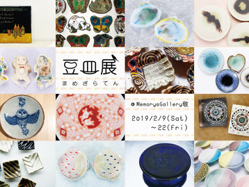 ◆豆皿展のお知らせ◆