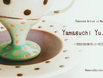 ◆3月のクローズアップ!陶芸家・山口由次◆