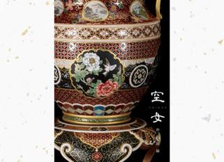 ◆空女作品図録 WEB販売開始のお知らせ◆