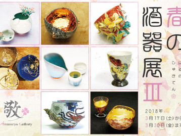 ◆春の酒器展Ⅲ◆