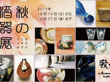 ◆ 秋の酒器展 ◆