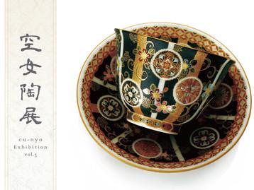 ◆空女陶展 cu-nyo Exhibition vol.3◆