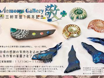 ◆MemorysGallery敬 1周年記念◆