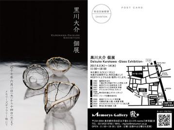 黒川大介個展-Glass Exhibition 4-開催のお知らせ