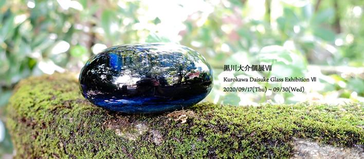 ◆黒川大介個展Ⅶのお知らせ◆