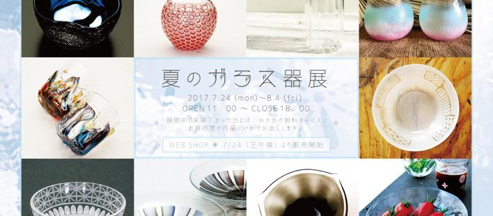 ◆夏のガラス器展◆