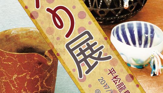 ◆ふたり展-平松龍馬×のぐちみか-◆