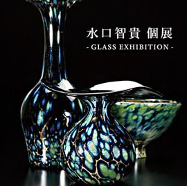 水口智貴個展-GLASS EXHIBITION-開催のお知らせ