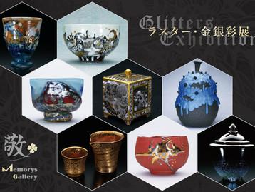◆ラスター・金銀彩展のお知らせ◆