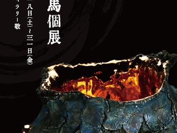 ◆平松龍馬個展のお知らせ◆