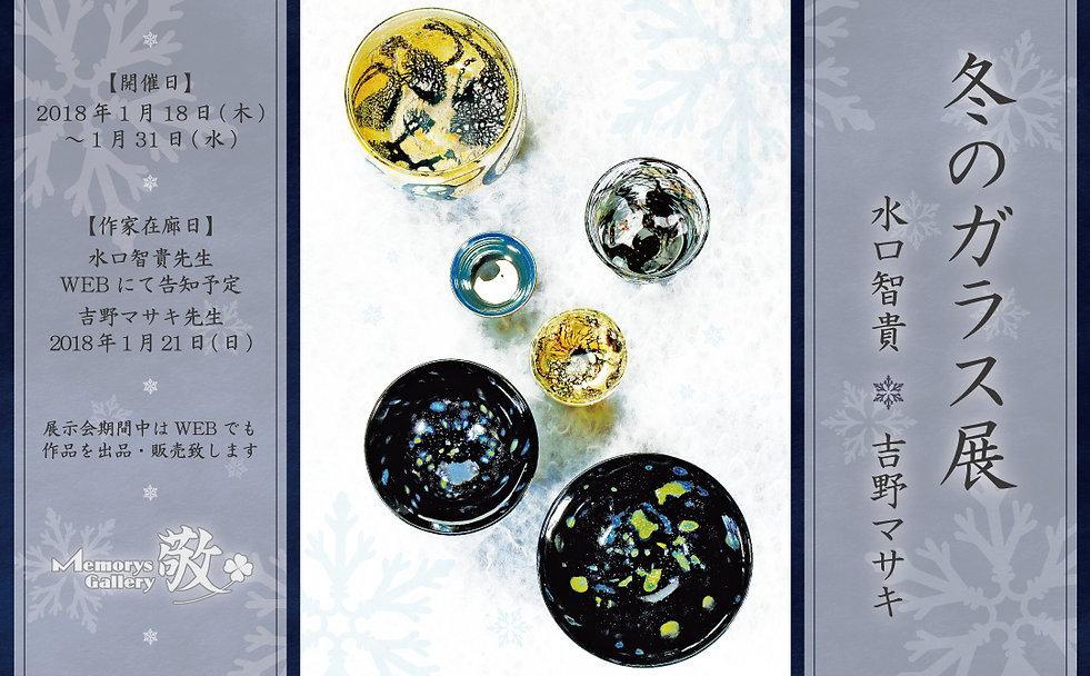 冬のガラス展 DM