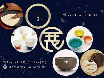 ◆〇展-MARUTEN-◆