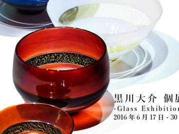 黒川大介個展 -Glass Exhibition- 開催のお知らせ
