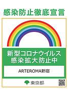 ステッカーARTE.jpg