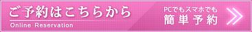 バナー468x60_pink.png