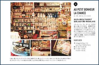 Japon Fudge 2015