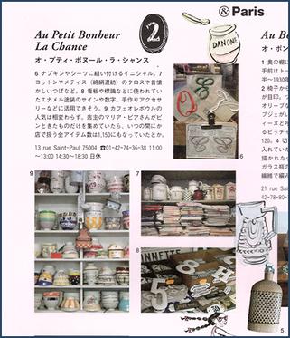 Japon Premium 2014