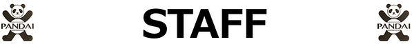バナー_STAFF.jpg