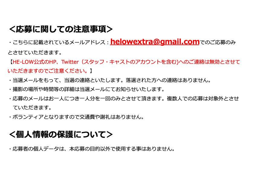 エキストラ文言_03.jpg