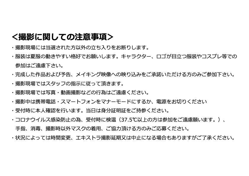 エキストラ文言_04.jpg