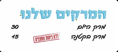 Menus 2020_Menu-He-Katz4.png