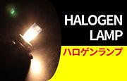 ハロゲンランプ.jpg