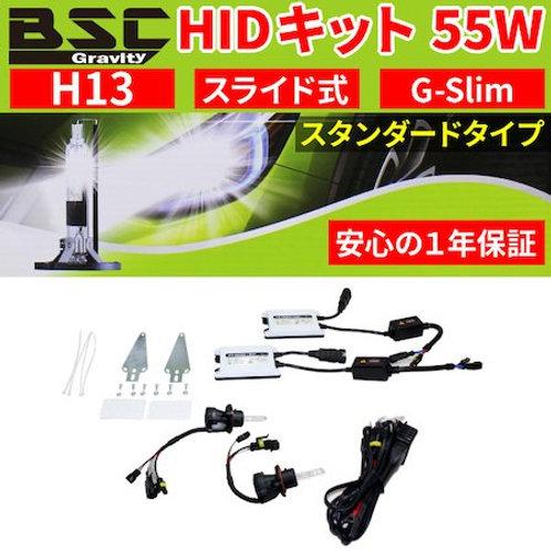 G-Slim 55W HIDキット H13 スライドタイプ