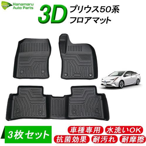 3Dフロアマット  プリウス50系 3枚セット