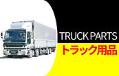 TRUCK-PARTS.jpg