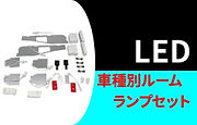 LED車種別ルームランプセット.jpg