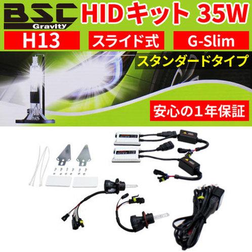 ★H13アメ車バルブ★ G-Slim 35W HIDキット H13 スライドタイプ
