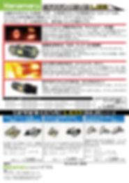スパークアイLEDバルブ2.jpg