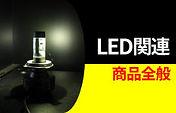 LED関連.jpg