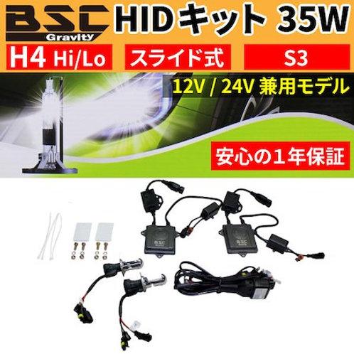 ★12V~24V対応モデル★ S3 35W HIDキット H4 Hi/Lo スライドタイプ