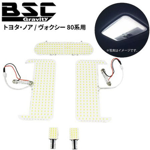 LEDルームランプセット 1台分 トヨタ・ノア / ヴォクシー 80系用