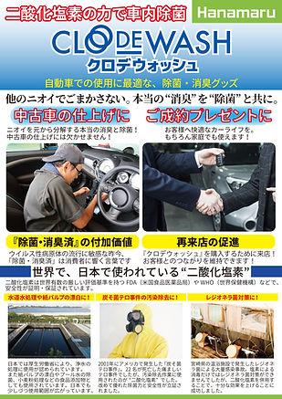 クロデウォッシュ業者向け【完成版】-1.jpg