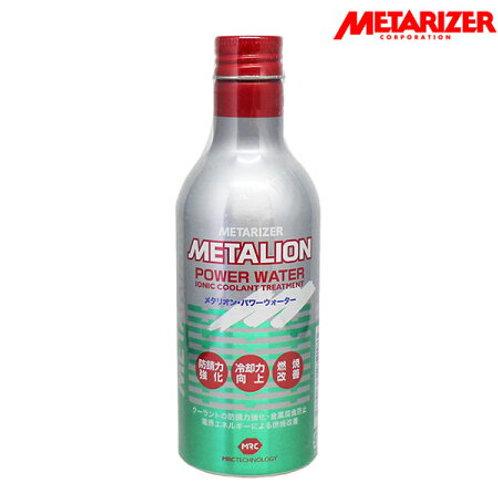 メタライザー製 ラジエター添加剤 メタリオン パワーウォーター