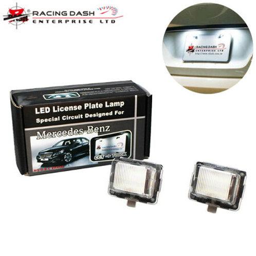 レーシングダッシュ LEDナンバー灯 メルセデス・ベンツ W204・212・207 前期用 603784W 白く輝くライセンスランプ!
