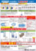 クロデウォッシュ業者向け【完成版】-2.jpg