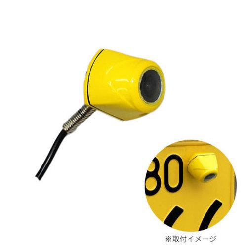 バックカメラ ナンバーネジ取付式 黄色-軽自動車用- CCDセンサー・170°レンズ 正像・鏡像切替 防水規格IP67取得