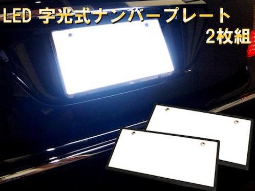 LED字光式ナンバープレート 2枚組