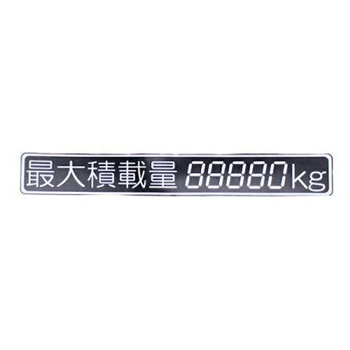 最大積載量ステッカー 5ケタ