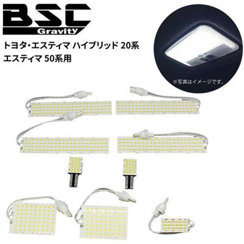 LEDルームランプセット 1台分 トヨタ・エスティマ ハイブリッド 20系 エスティマ 50系用