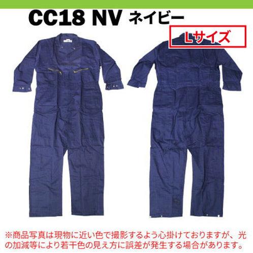 【アウトレット】REDKAP レッドキャップ 長袖 つなぎ CC18 前面ジップファスナー ネイビー Lサイズ